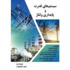 سیستم های قدرت و پایداری ولتاژ