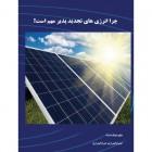 چرا انرژی های تجدیدپذیر مهم است؟