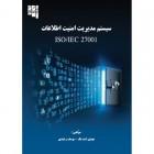 سیستم مدیریت امنیت اطلاعات ISO/IEC27001