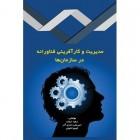 مدیریت و کار آفرینی فناورانه در سازمان ها