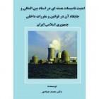امنیت تاسیسات هسته ای در اسناد بین المللی و جایگاه آن در قوانین و مقررات داخلی جمهوری اسلامی ایران