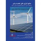 منابع انرژی های تجدید پذیر و استاندارد سازی سیستم های فتوولتاییک متصل به شبکه