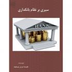 سیری بر نظام بانکداری