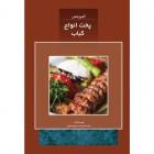 آشپزباشی : پخت انواع کباب