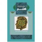 هنر تاریخ هنر ایران سبک های هنری هنر معماری مساجد و بناهای کشورها