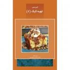 آشپزباشی : تهیه کیک (2)