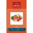 آشپزباشی : پخت ماهی