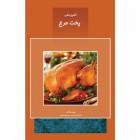 آشپزباشی : پخت مرغ