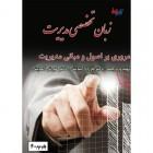 زبان تخصصی مدیریت : مروری بر اصول و مبانی مدیریت