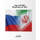 رابطه ایران و روسیه و تاثیر آن بر صلح خاورمیانه