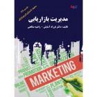 مدیریت بازاریابی (به انضمام 50 استراتژی کاربردی بازاریابی)