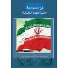 طرح خاورمیانه بزرگ و امنیت ملی جمهوری اسلامی ایران