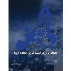 جایگاه ایران در امنیت انرژی اتحادیه اروپا