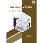 سازمان و مدیریت (نظریه ها، مفاهیم، کاربرد)