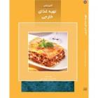 آشپزباشی: تهیه غذای خارجی