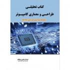 کتاب تحلیلی طراحی و معماری کامپیوتر