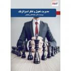 مدیریت تحول و تفکر استراتژیک