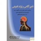 ذهن آگاهی و ژرف اندیشی (زندگی براساس دانش و خرد و آگاهی از بدن برای روبرو شدن با فشارهای عصبی، درد و بیماریهای ناگهانی)
