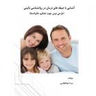 آشنایی با حیطه های درمان در روانشناسی بالینی (طرحی نوین جهت تحکیم خانواده ها)