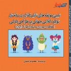 تبیین مولفه های تاثیر گذار در ساختار تولید کلاس جهانی بر طراحی لباس (مطالعه موردی سینمای کودک ایران)