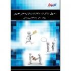 اصول مذاکرات، مکاتبات و قراردادهای تجاری