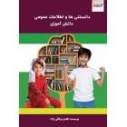 دانستنی ها و اطلاعات عمومی دانش آموزی